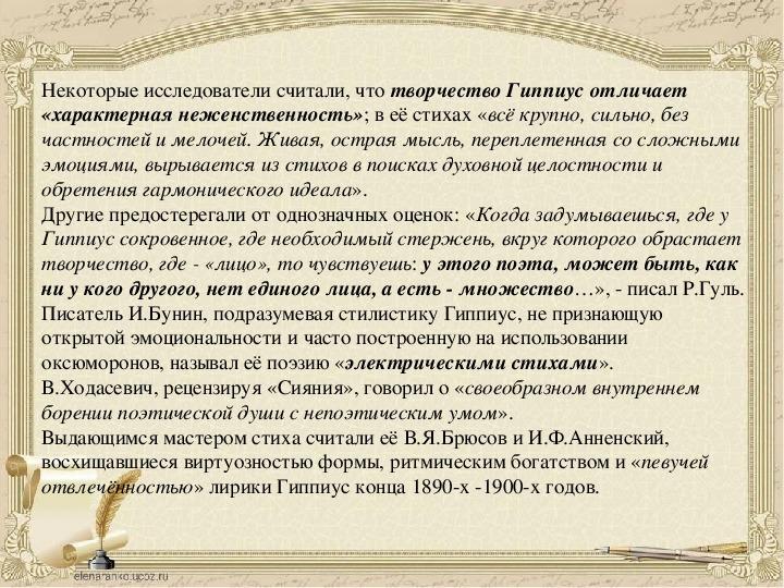 """Презентация по литературе """"Декадентская мадонна"""" (З.Н. Гиппиус)"""