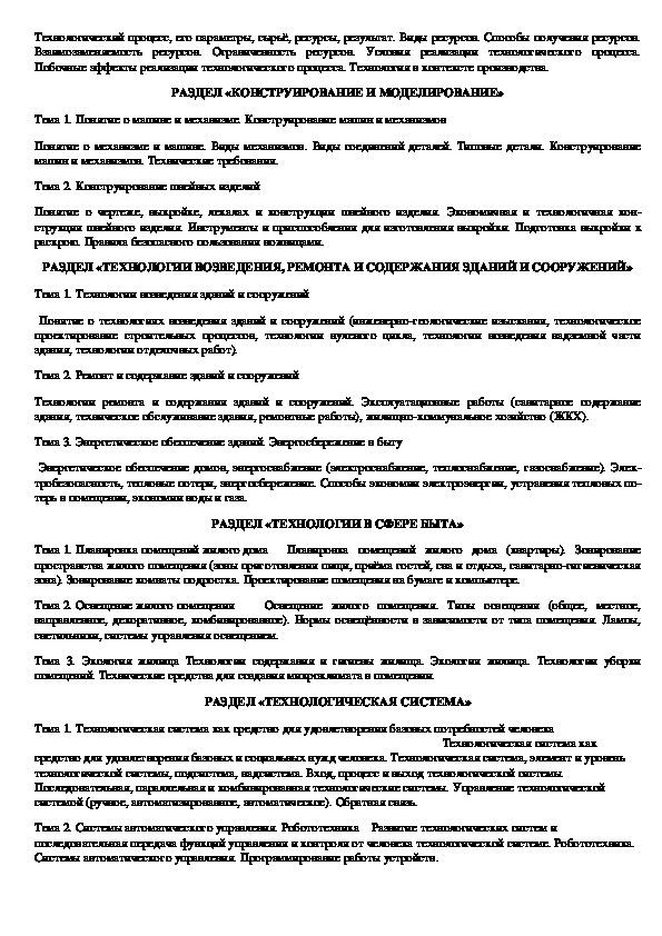 Рабочая программа по технологии 5-8 классов