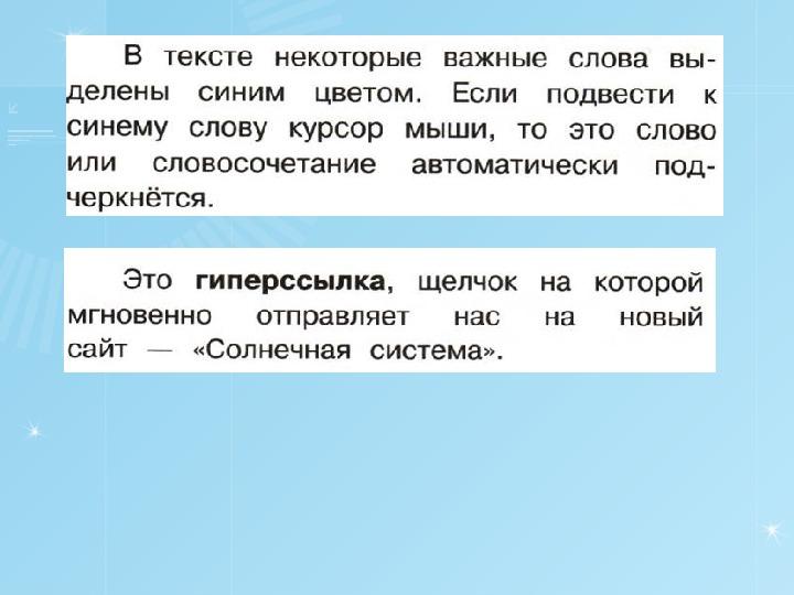 """Презентация по информатике на тему """"Правила поиска данных в Интернете"""" (3 класс)"""