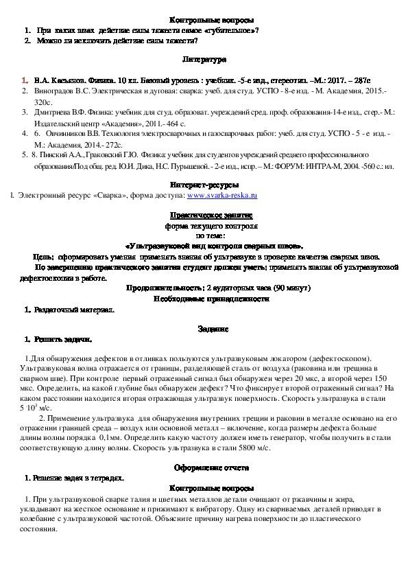 Лабораторные и практические занятия  для профессии 15.01.05  Сварщик (ручной и частично механизированной сварки (наплавки)).