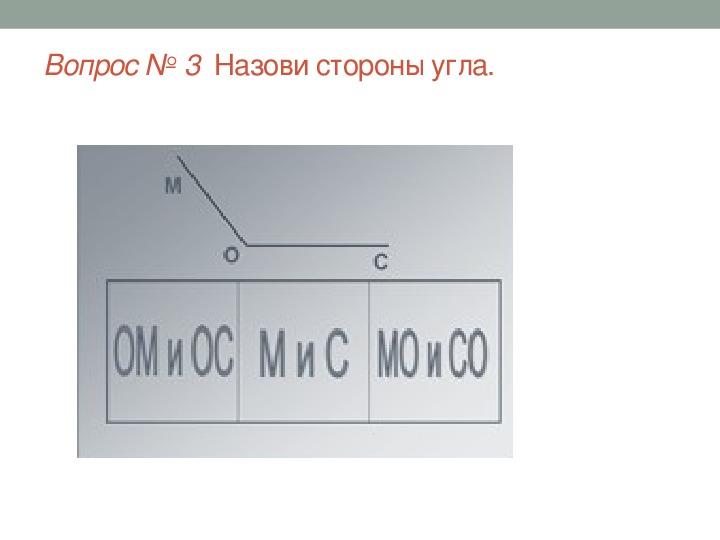 """Презентация """"Изучение и построение углов"""""""