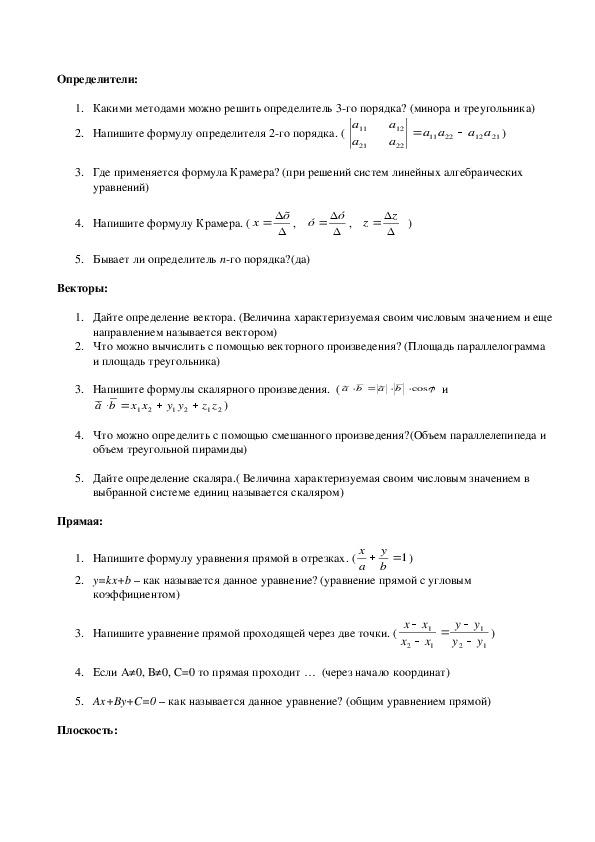 Внеурочное мероприятие по математике