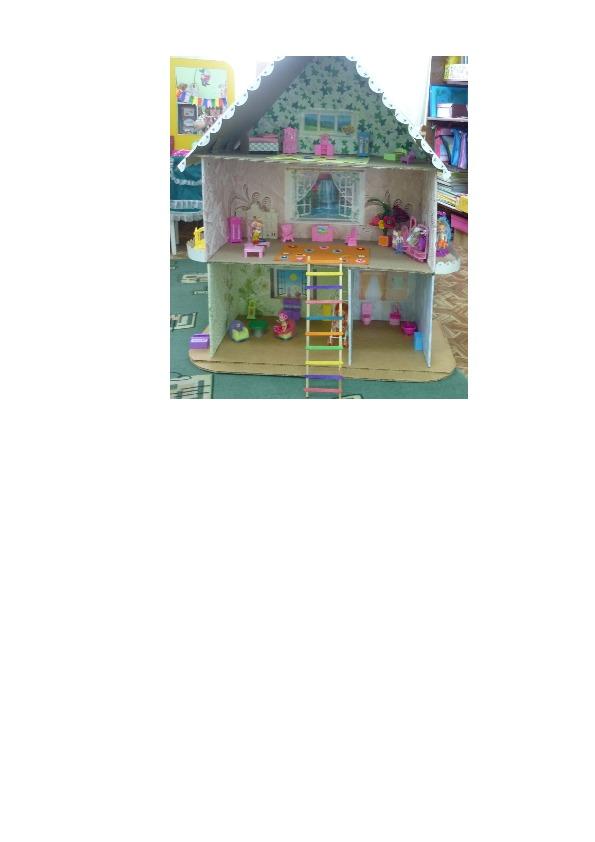 """Изготовление игрушки: """"Кукольный домик  из картона своими руками"""""""