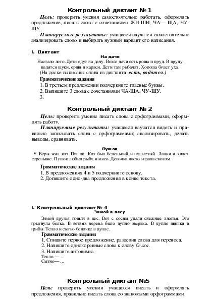 Контрольные работы по русскому языку во 2 классе