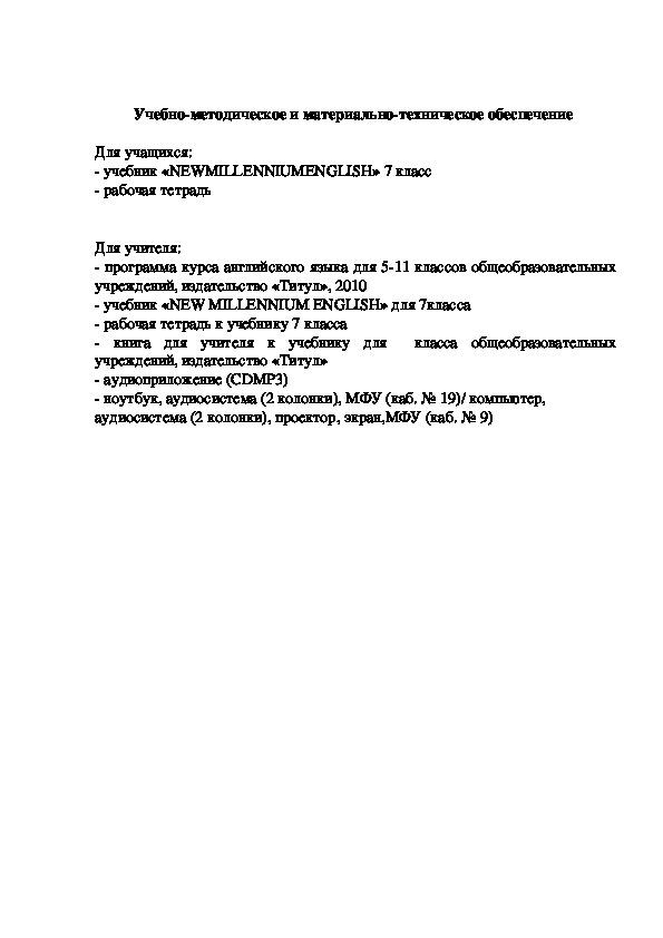 Рабочая программа по английскому языку 7 класс Н.Н.Деревянко