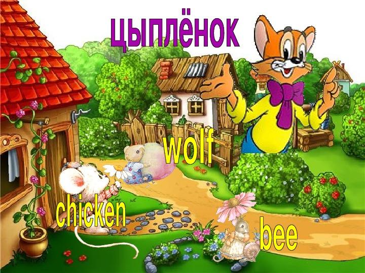 """Презентация-тест по английскому языку по теме """" Животные"""" (2-5 классы, английский язык)"""