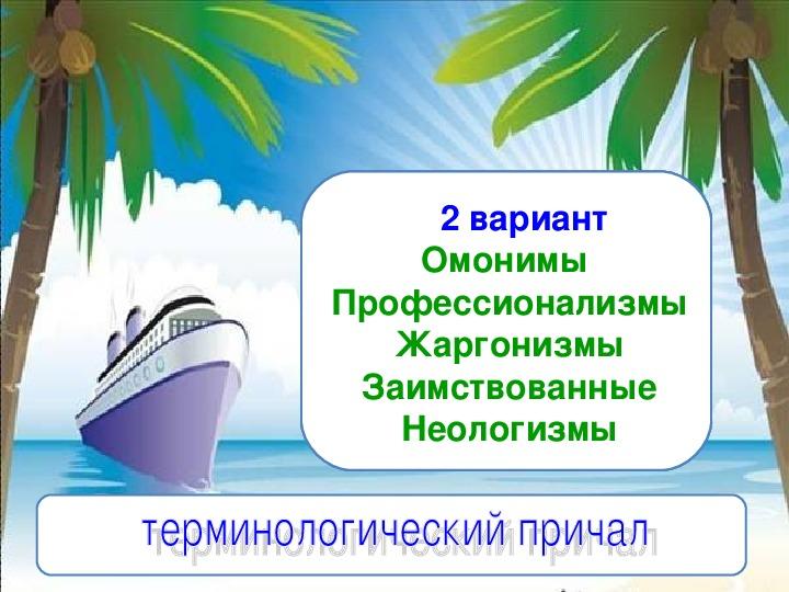 """""""В стране выученных уроков, или путешествие на остров Лексика"""""""
