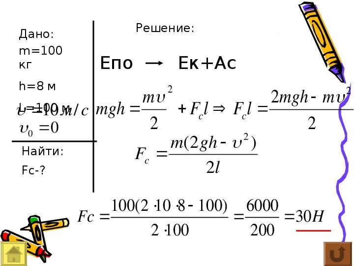 """Урок по физике на тему """"Механическая энергия""""."""