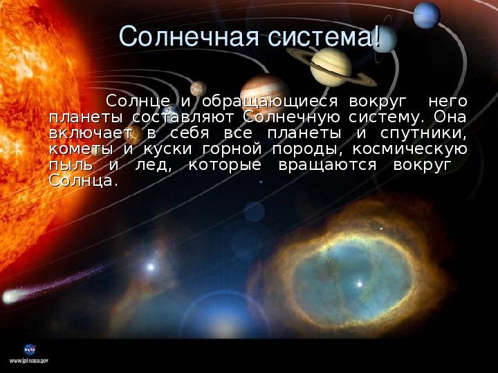 Урок познания мира + презентация к уроку по теме «Понятие о космосе». 4 класс
