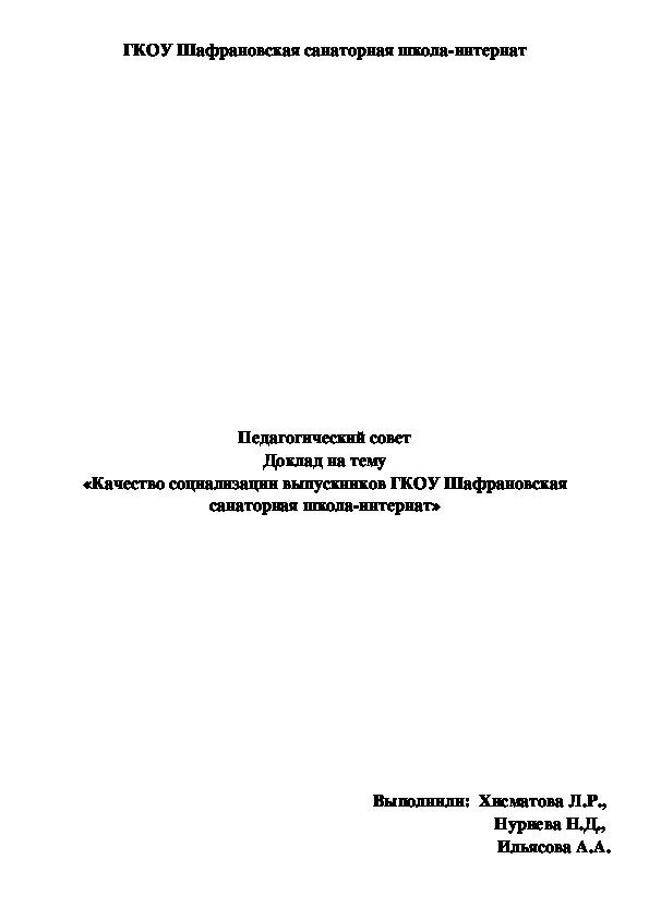 Доклад на тему «Качество социализации выпускников ГКОУ Шафрановская санаторная школа-интернат»