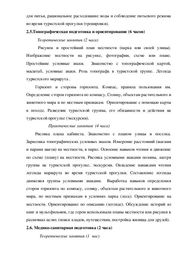 """Рабочая программа """"Туристы-краеведы"""""""