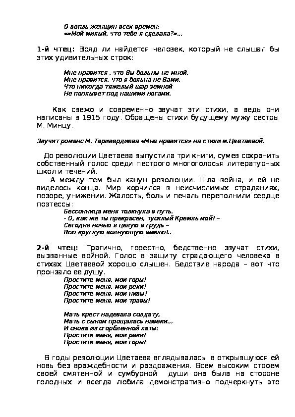 """Конспект урока """"Размышляя над поэтической строкой… (по творчеству М. Цветаевой)"""" 11 класс"""