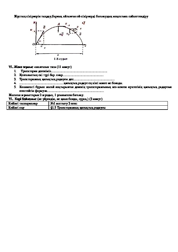 Траекторияның қисықтық радиусы