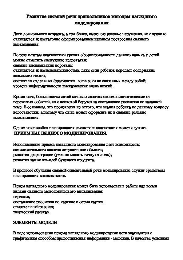 Рассказ о работе модели работа моделью в новосибирске