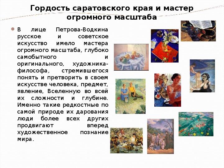 Художник К.Петров-Водкин