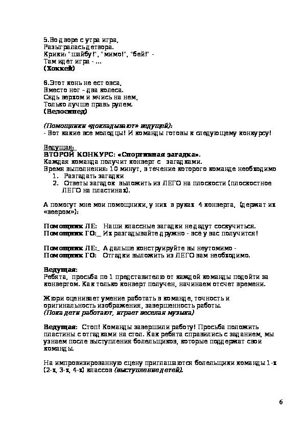 """Сценарий """"Путешествие в Спортландию"""" 1-4 класс"""
