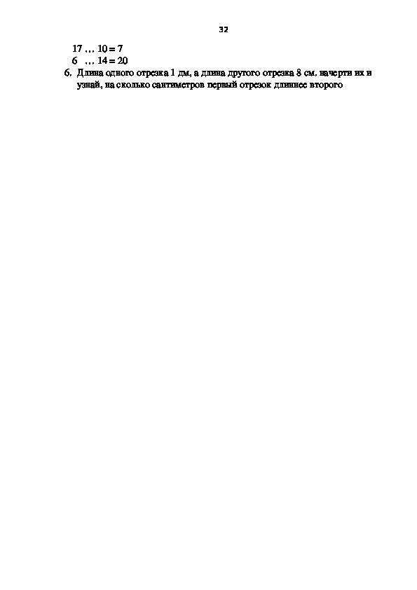 Тетрадь для контрольных работ по математике 1 класс