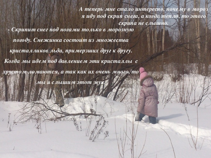 """Презентация по окружающему миру на тему """"Что такое снег?"""""""