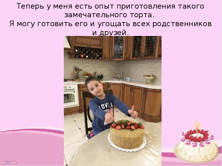 """Проектная работа на тему""""Это вкусное слово- торт"""""""