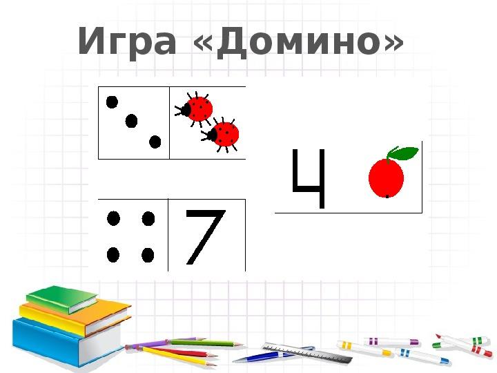 Доклад «Использование игровых технологий в начальной школе»