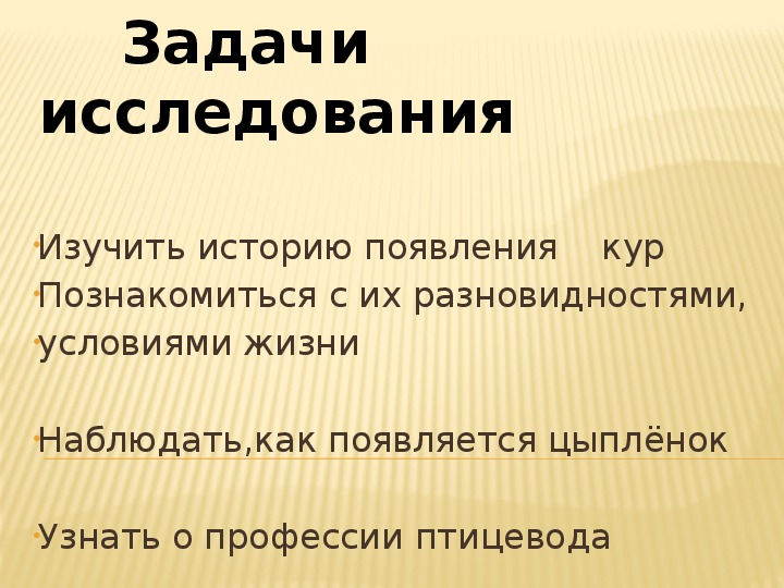 """Исследовательская работа по теме""""Охрана редких видов птиц в Алтайском крае на примере лебедей-кликунов."""" (4 класс)"""