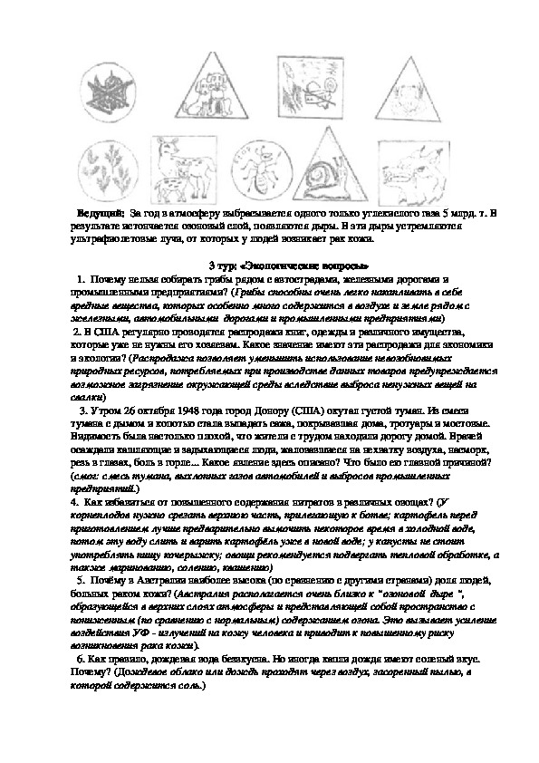"""""""Экологическая викторина"""""""