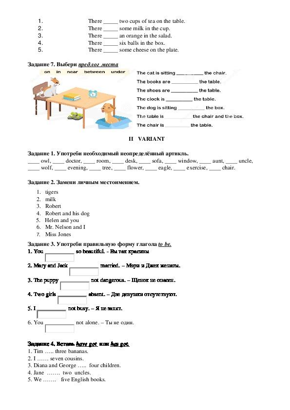 Контрольно - оценочные тесты для промежуточной аттестации в 5 классе