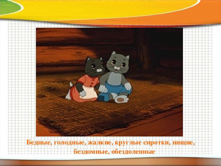 "Презентация ""Кошкин дом Самуила Яковлевича Маршака"" (4 класс, чтение)"
