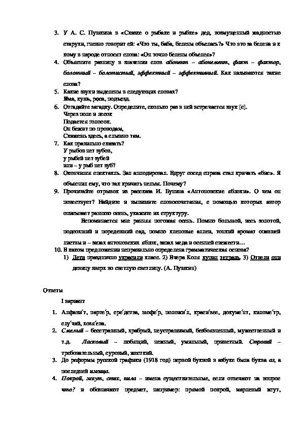 Материал для  подготовки к олимпиаде  по русскому языку(5 класс)