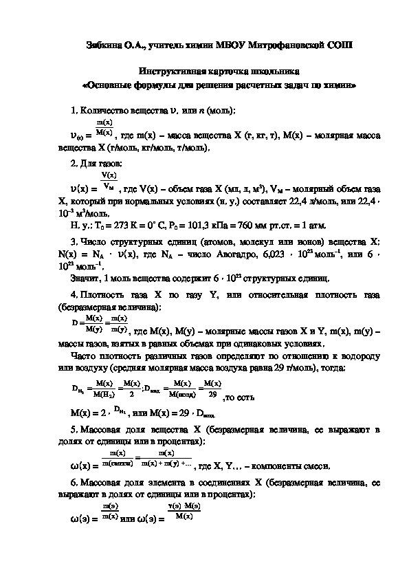 Важнейшие формулы для решения задач по химии задачи по бух учету методы решения