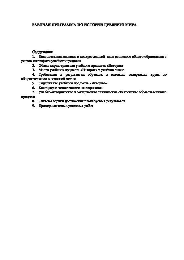 Рабочая программа по истории Древнего мира (5 класс)