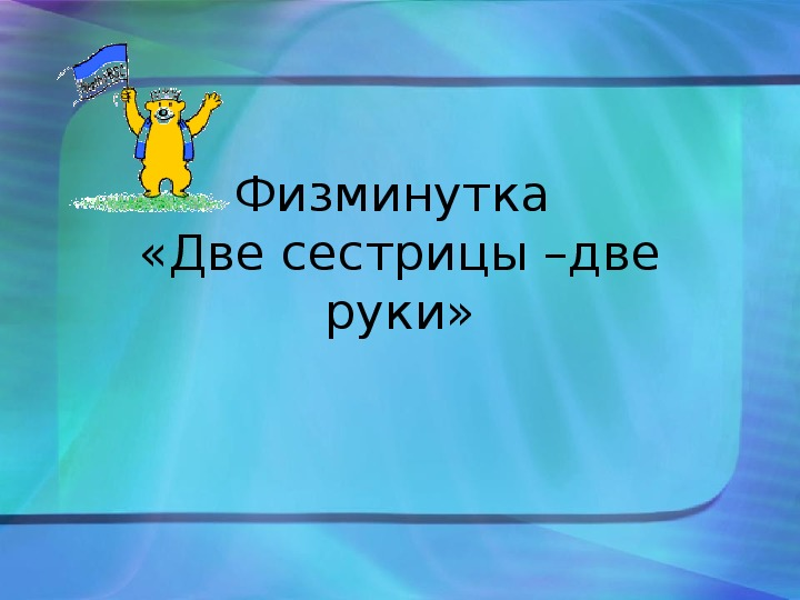 Коррекционно-развивающее занятие по теме  «От действия к мысли. Алфавит» (2 класс, русский язык)