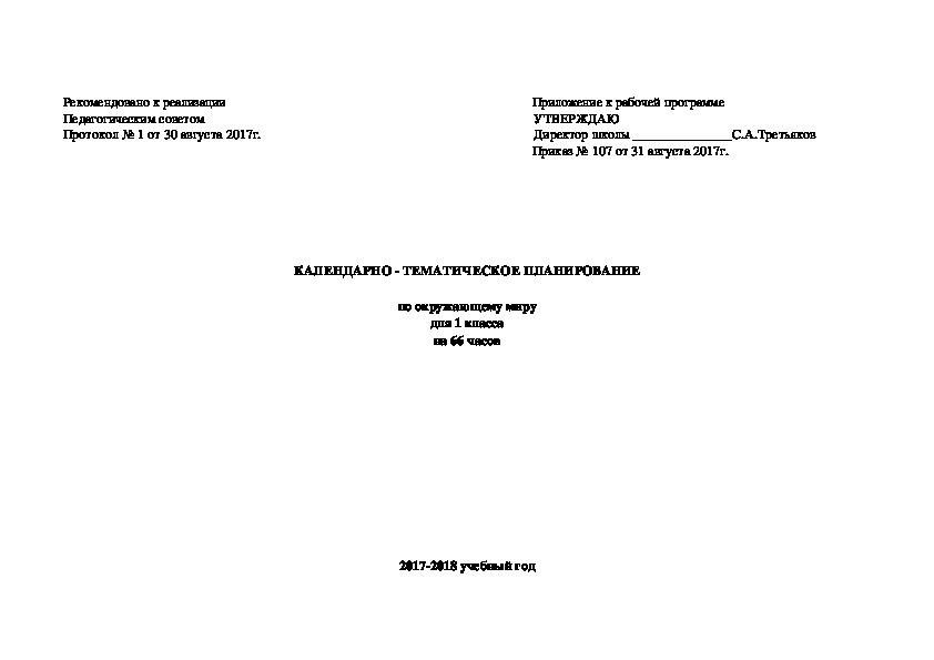 КАЛЕНДАРНО - ТЕМАТИЧЕСКОЕ ПЛАНИРОВАНИЕ  по окружающему миру для 1 класса на 66 часов
