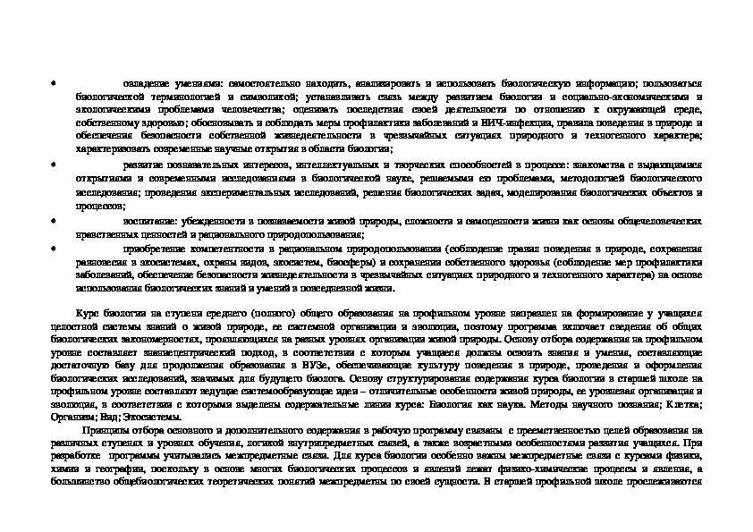 Рабочая программа по биологии 11 класс Учебник: Л.Н.Сухоруковой, В.С. Кучменко, Т.Ф.Черняковская Общая биология 11-класс профильный уровень. М:,Просвещение  2013г.