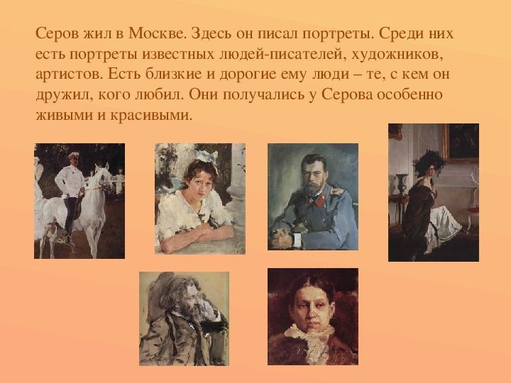 Конспект и презентация к уроку русского языка