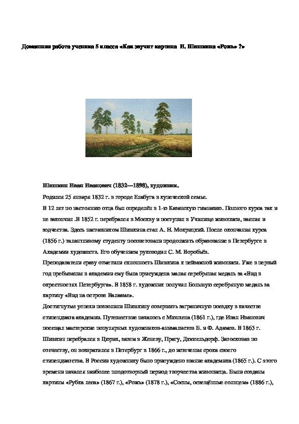 Домашняя работа ученика 5 класса «Как звучит картина  И. Шишкина «Рожь»?