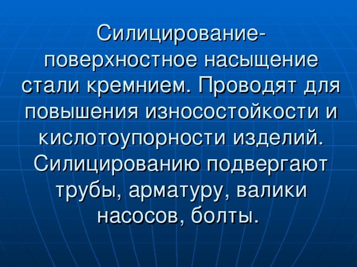 """Презентация по учебной дисциплине """"Процессы формообразования и инструменты"""" на тему: """"Химико-термическая обработка"""""""