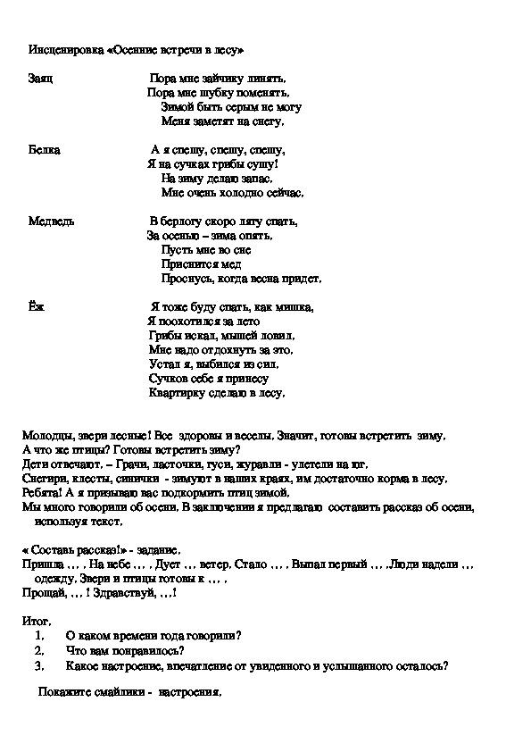 """Коррекционно - развивающие занятие """"В гостях у Осени"""" 3 класс"""