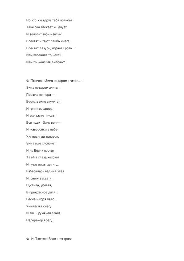 Литературно-музыкальная композиция «Опять весна душистая повеяла крылом!» ( для учащихся 5-9классов)