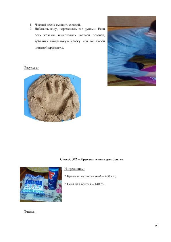 Исследовательская работа: «Что таит в себе песок»