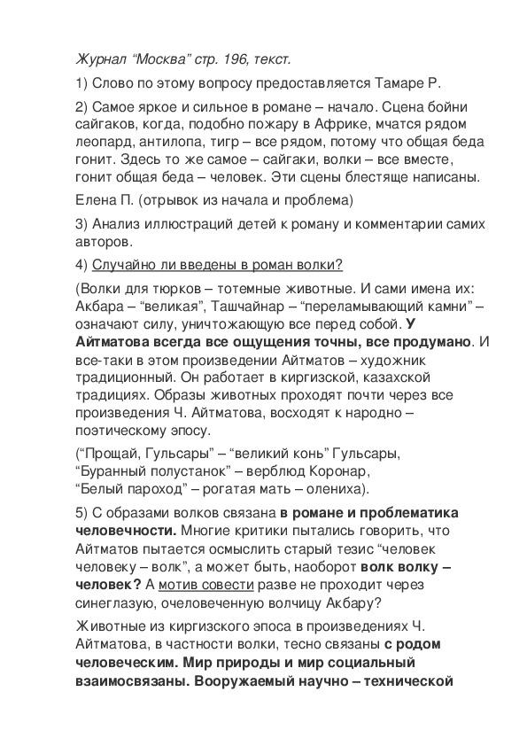 11 класс . Урок литературы по роману чингиза Айтматова «Плаха»