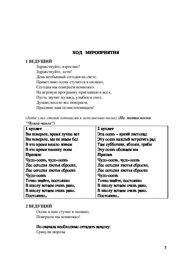 """Утренник """"Золотой листопад"""" (1-4 класс)"""