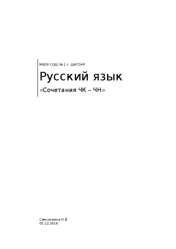 """Русский язык """"Буквосочетание ЧК, ЧН"""" (2 класс)"""