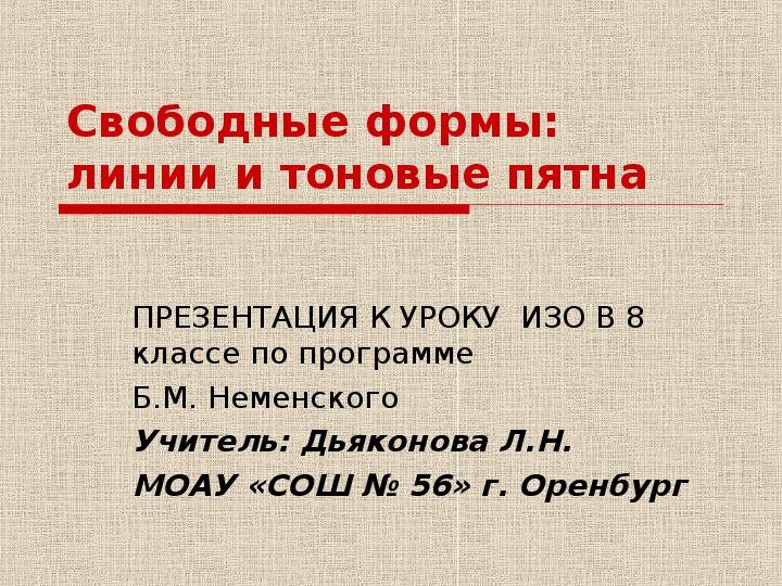 """Презентация : """"Свободные формы: линии и тоновые пятна"""" ИЗО - 8 класс"""