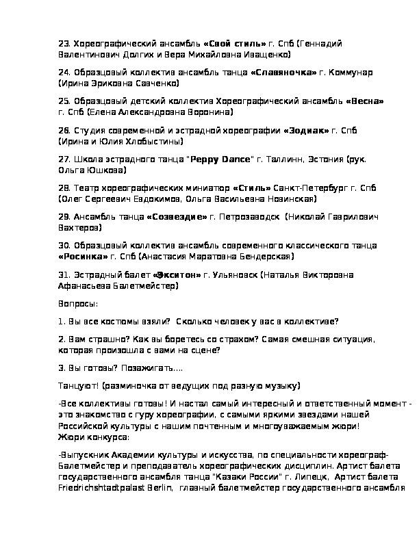 Сценарный план конкурса хореографических коллективов