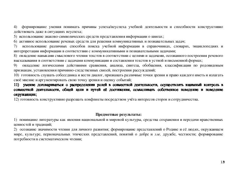 РАБОЧАЯ  ПРОГРАММА ПО МАТЕМАТИКЕ 3 КЛАСС УМК ШКОЛА РОССИИ