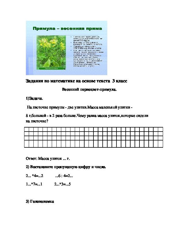 Дидактический материал по математике 3 класс