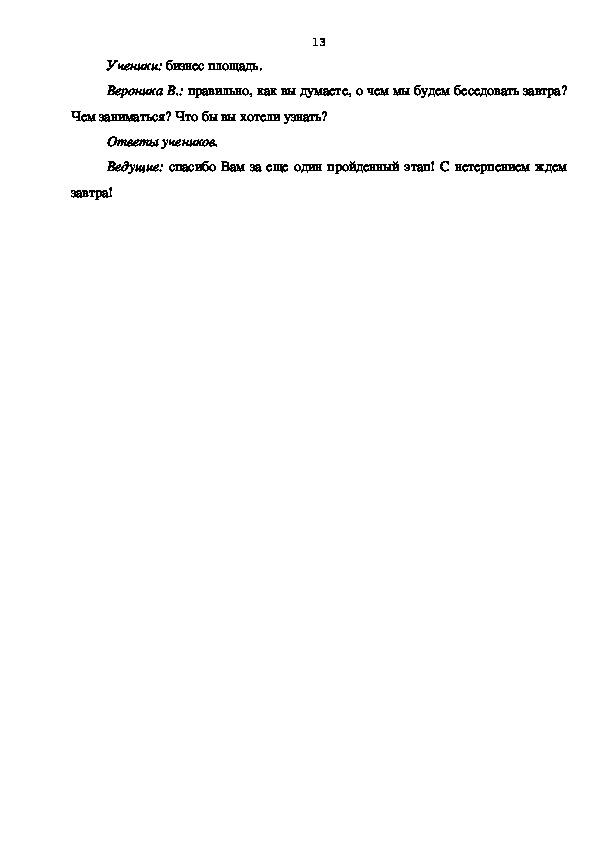 Методическая разработка по экономике. Неделя финансовой грамотности «ФинГрад». 3 этап. (5-6 классы)