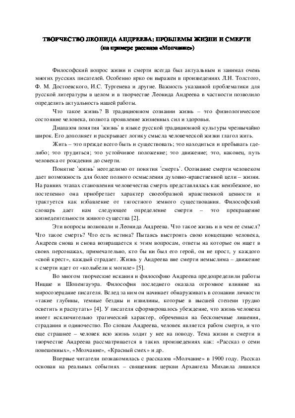Творчество Леонида Андреева: проблемы жизни и смерти (на примере рассказа «Молчание»)