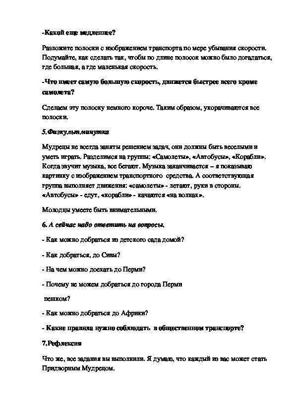 """НОД """"Выбираем транспорт"""" старшая группа"""